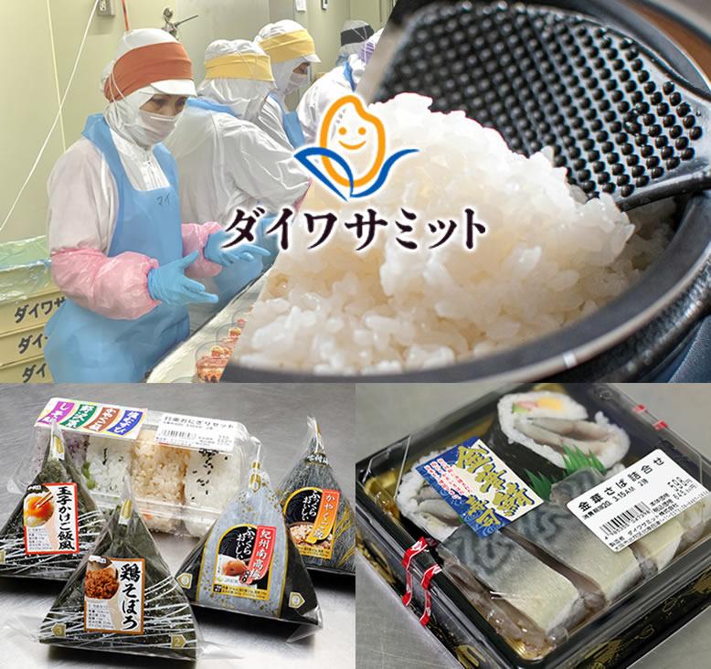 食品加工のダイワサミット商品
