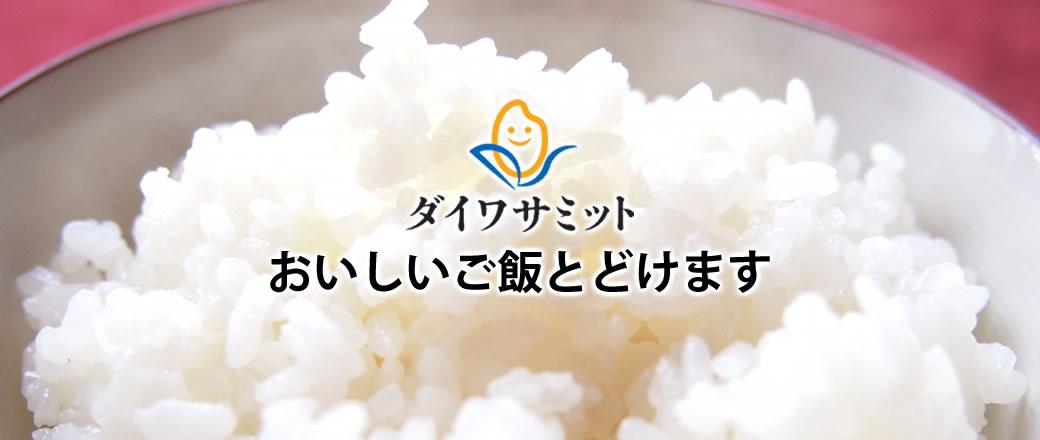 大阪市の寿司やおにぎり等の米飯加工