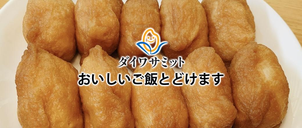 炊飯業および寿司やおにぎり等の米飯加工大阪市
