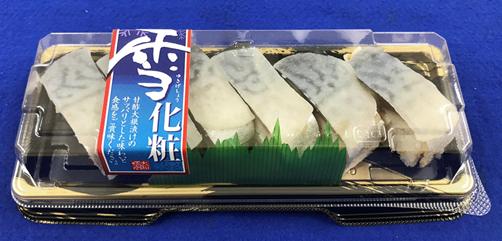 金華鯖押し寿司(雪化粧)